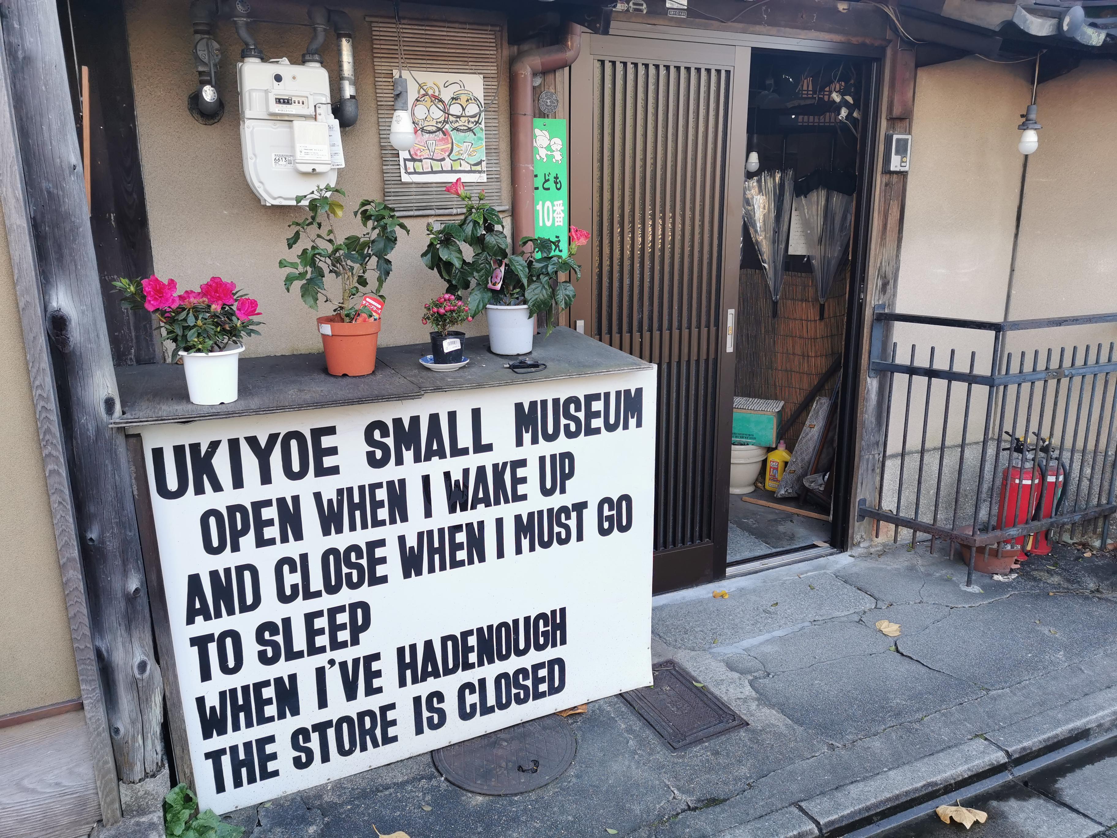Ukiyoe Small Museum of print art in Kyoto Japan