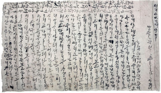 To Won's Father: An Ancient Love Letter Rediscovered