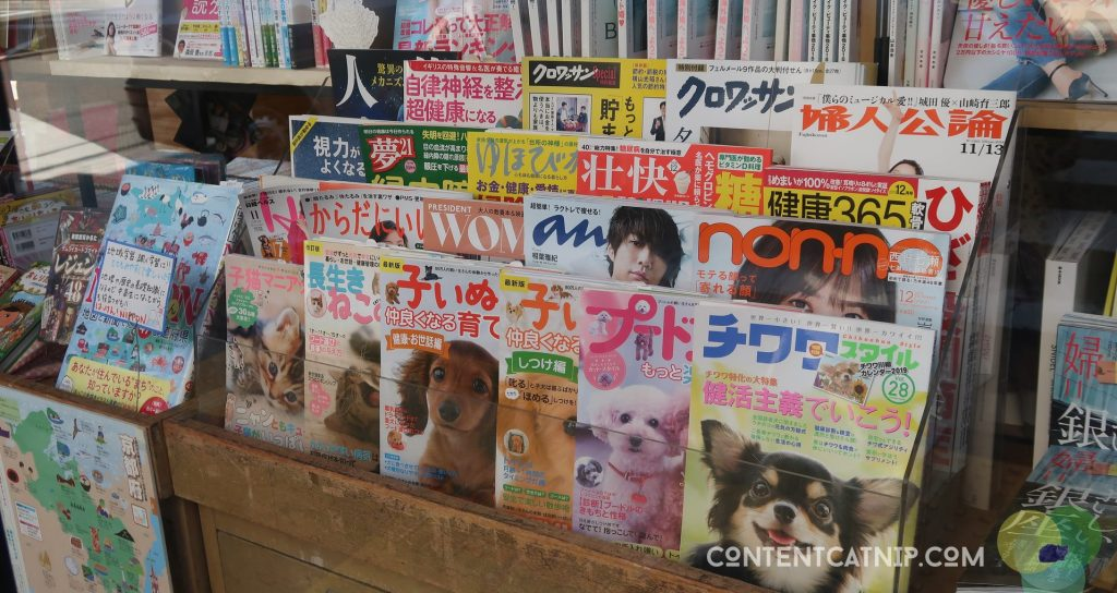 A shop in Kyoto with magazines about dogs