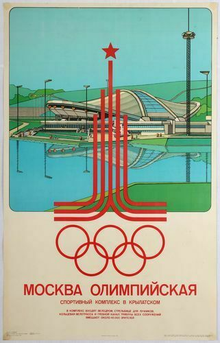Gloriously retro and rainbow coloured Soviet posters from the 1980 Moscow and Talinn Olympics